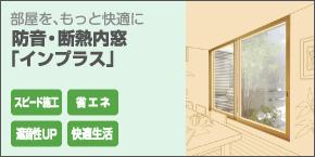 内窓・防音リフォームの説明